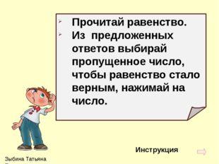 Зыбина Татьяна Петровна Дорогой друг! Помоги собрать пазл. Если согласен, про