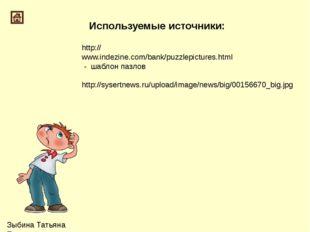 Зыбина Татьяна Петровна http://www.indezine.com/bank/puzzlepictures.html - ша