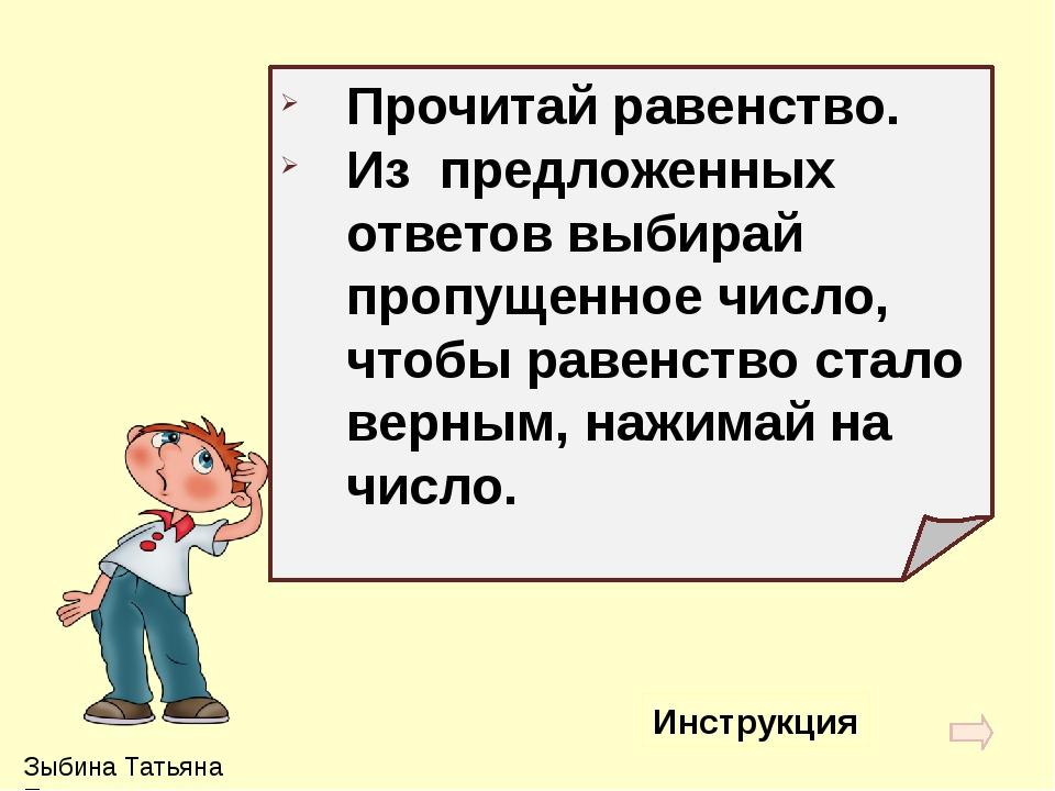 Зыбина Татьяна Петровна Дорогой друг! Помоги собрать пазл. Если согласен, про...