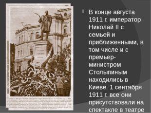 В конце августа 1911 г. император Николай II с семьей и приближенными, в том