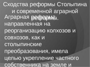 Сходства реформы Столыпина и современной аграрной реформы. Аграрная реформа,