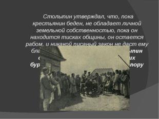 Столыпин утверждал, что, пока крестьянин беден, не обладает личной земельной
