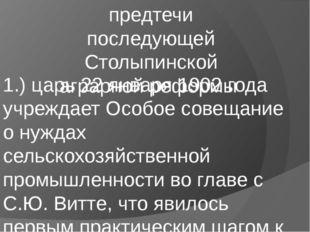 предтечи последующей Столыпинской аграрной реформы 1.) царь 22 января 1902 го