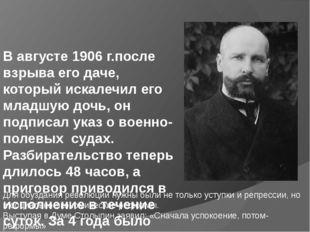 Для обуздания революции нужны были не только уступки и репрессии, но и социал