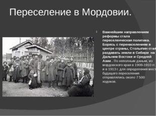 Переселение в Мордовии. Важнейшим направлением реформы стала переселенческая