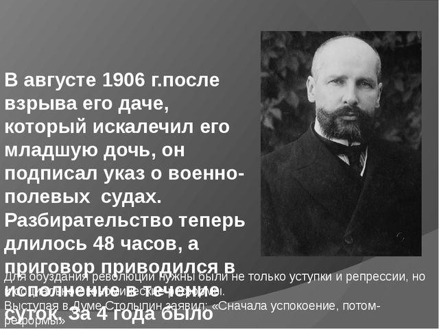 Для обуздания революции нужны были не только уступки и репрессии, но и социал...