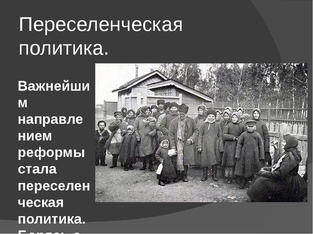 Переселенческая политика. Важнейшим направлением реформы стала переселенческа...
