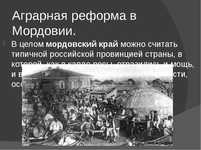 Аграрная реформа в Мордовии. В целом мордовский край можно считать типичной р...