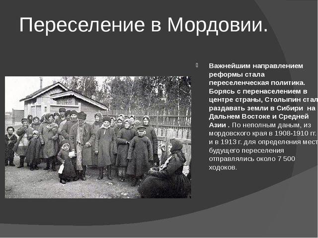 Переселение в Мордовии. Важнейшим направлением реформы стала переселенческая...
