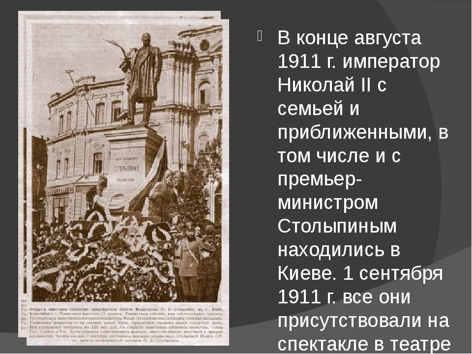 В конце августа 1911 г. император Николай II с семьей и приближенными, в том...
