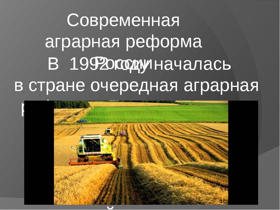 Современная аграрная реформа России В1992году началась встране очередная...