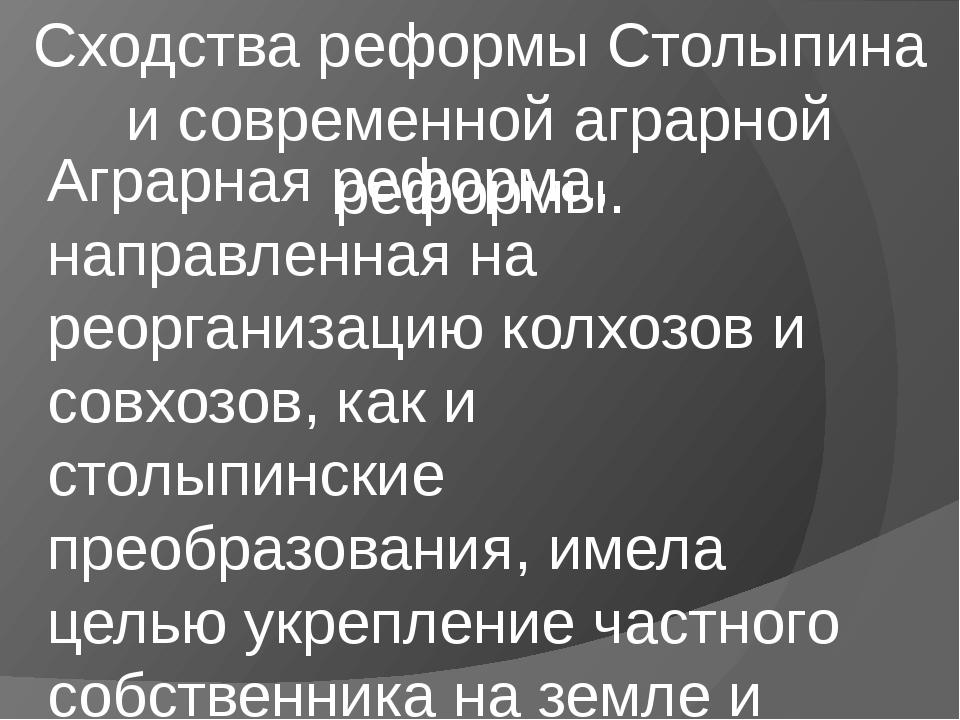 Сходства реформы Столыпина и современной аграрной реформы. Аграрная реформа,...