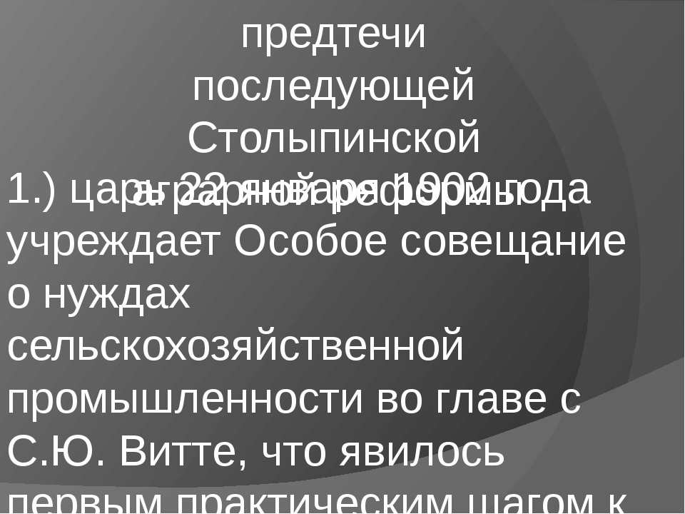 предтечи последующей Столыпинской аграрной реформы 1.) царь 22 января 1902 го...