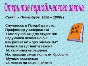 Санкт – Петербург, 1868 – 1869гг Случилось в Петербурге это. Профессор универ