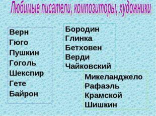 Бородин Глинка Бетховен Верди Чайковский Микеланджело Рафаэль Крамской Шишкин