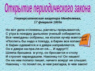 Университетская квартира Менделеева, 17 февраля 1869г Но вот дела отложены, р