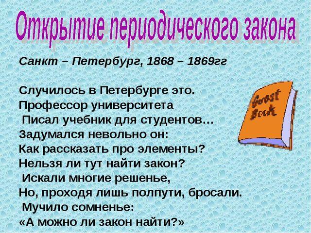 Санкт – Петербург, 1868 – 1869гг Случилось в Петербурге это. Профессор универ...