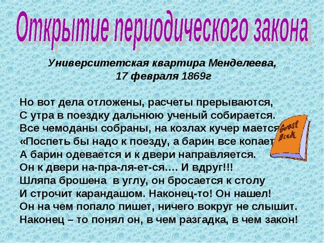 Университетская квартира Менделеева, 17 февраля 1869г Но вот дела отложены, р...