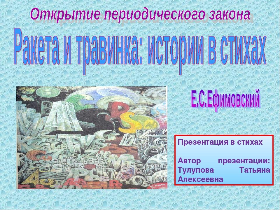 Презентация в стихах Автор презентации: Тулупова Татьяна Алексеевна
