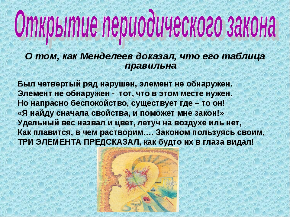 О том, как Менделеев доказал, что его таблица правильна Был четвертый ряд нар...