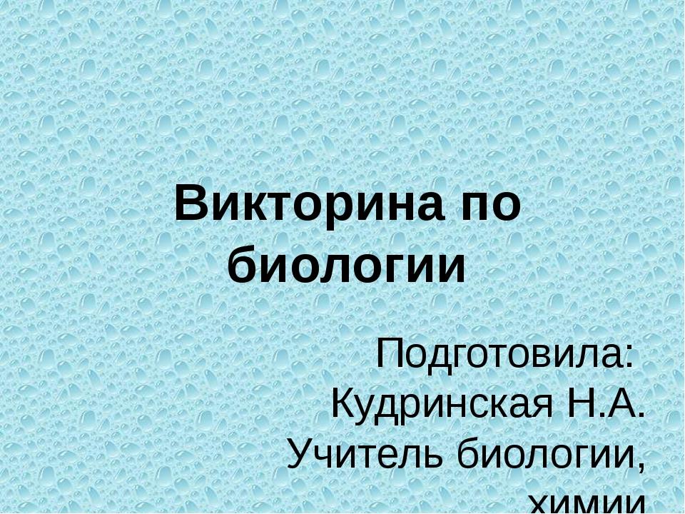 Подготовила:  Кудринская Н.А. Учитель биологии, химии Казахстан, СКО, райо...
