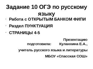 Задание 10 ОГЭ по русскому языку Работа с ОТКРЫТЫМ БАНКОМ ФИПИ Раздел ПУНКТУА