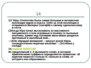 14 1)У Юры Хлопотова была самая большая и интересная коллекция марок в класс