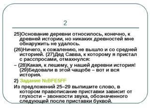 2 25)Основание деревни относилось, конечно, к древней истории, но никаких др