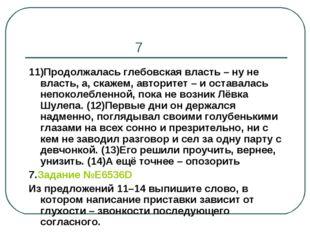 7 11)Продолжалась глебовская власть –ну не власть, а, скажем, авторитет –и