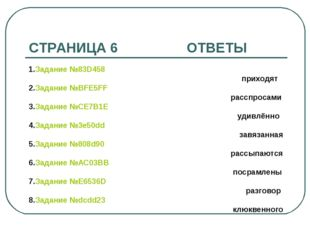 СТРАНИЦА 6 ОТВЕТЫ 1.Задание №83D458 приходят 2.Задание №BFE5FF расспросами 3.