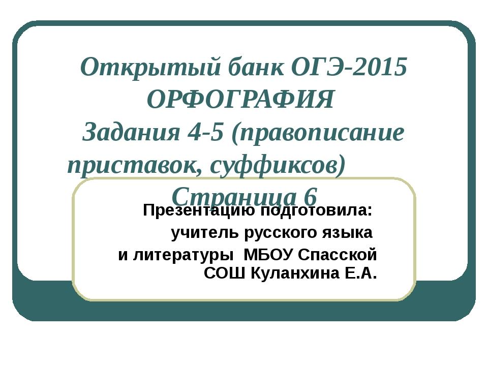 Открытый банк ОГЭ-2015 ОРФОГРАФИЯ Задания 4-5 (правописание приставок, суффик...