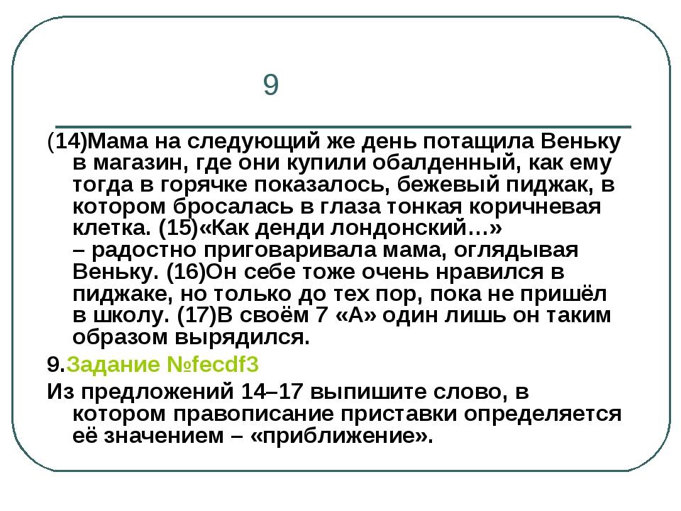 9 (14)Мама на следующий же день потащила Веньку в магазин, где они купили об...