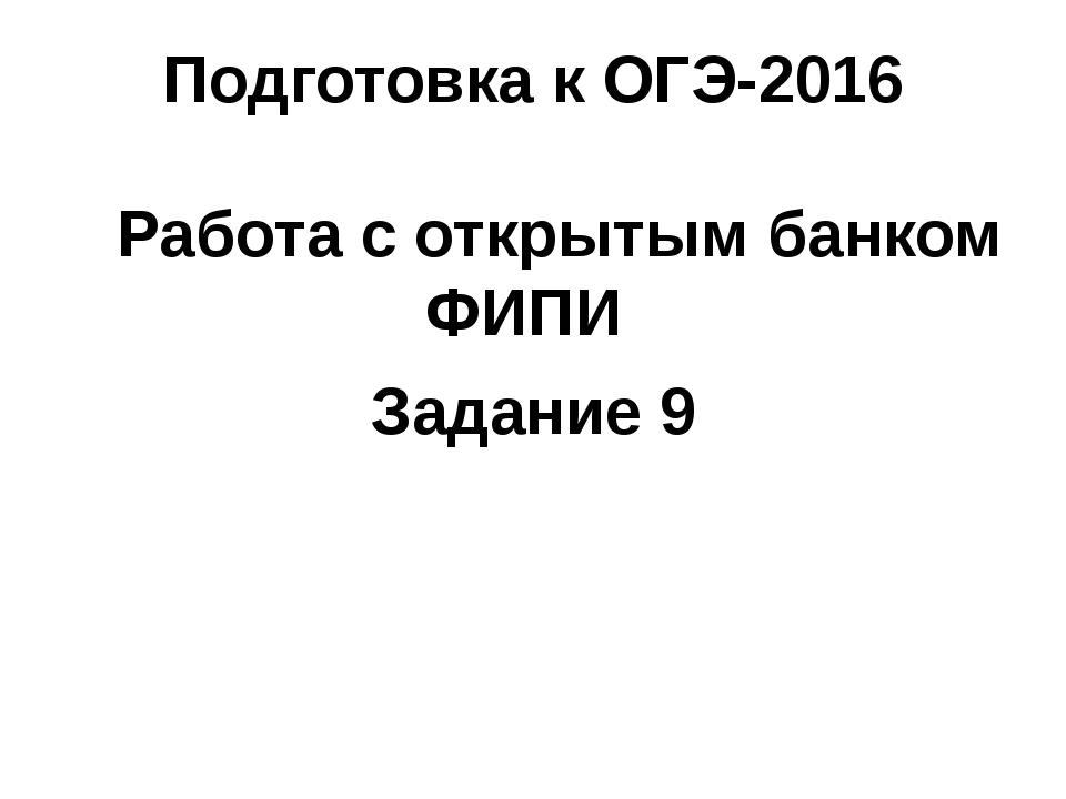 Подготовка к ОГЭ-2016 Работа с открытым банком ФИПИ Задание 9