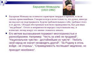 Бауыржан Момышулы (1910-1982) Бауыржан Момышулы отличался характером твердым