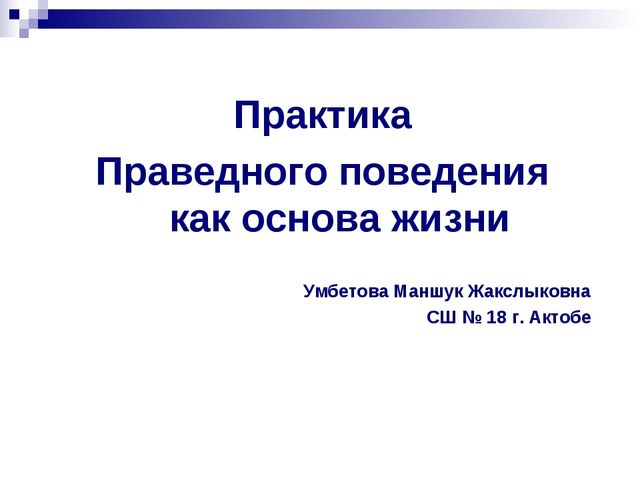 Практика Праведного поведения как основа жизни Умбетова Маншук Жакслыковна СШ...