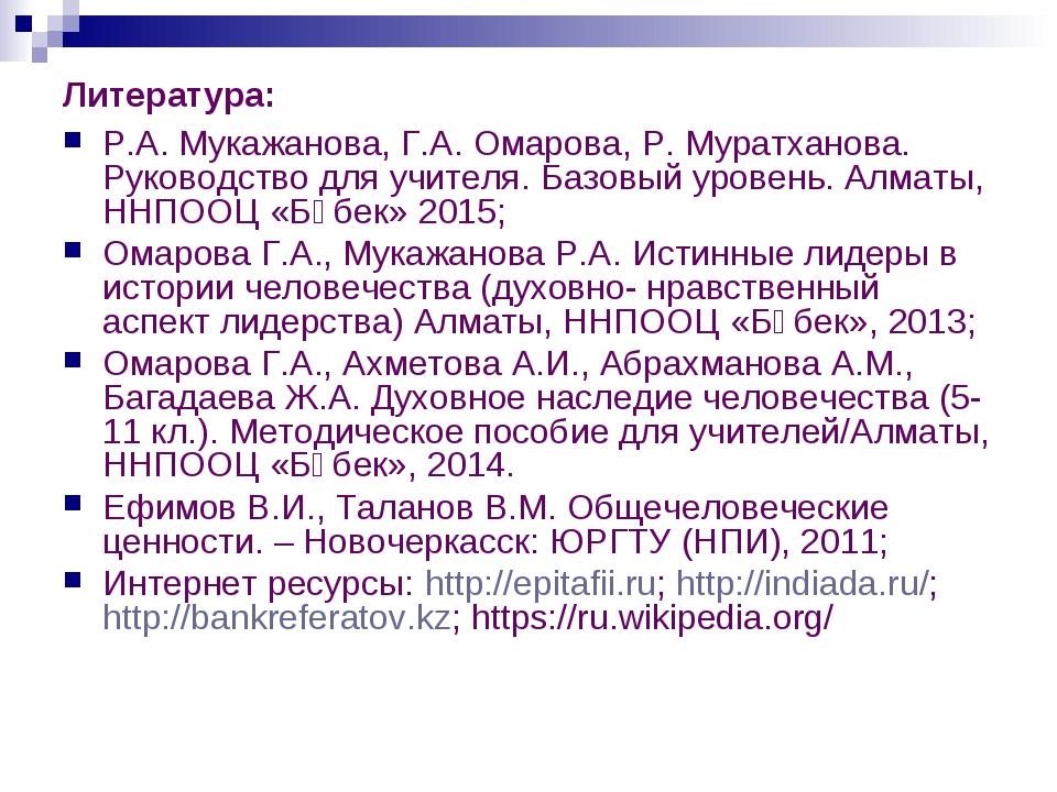 Литература: Р.А. Мукажанова, Г.А. Омарова, Р. Муратханова. Руководство для уч...