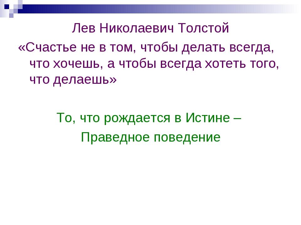 Лев Николаевич Толстой «Счастье не в том, чтобы делать всегда, что хочешь, а...