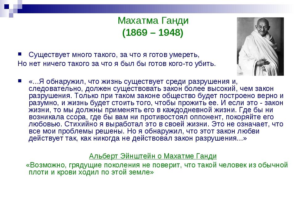 Махатма Ганди (1869 – 1948) Существует много такого, за что я готов умереть,...