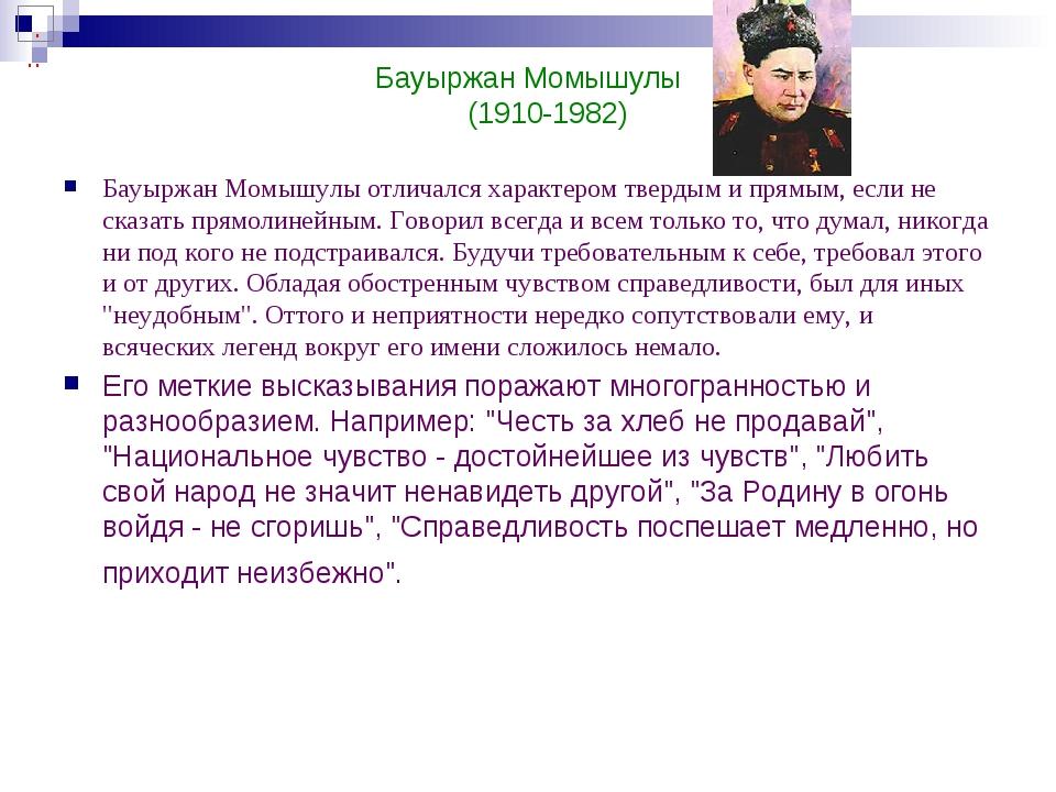 Бауыржан Момышулы (1910-1982) Бауыржан Момышулы отличался характером твердым...