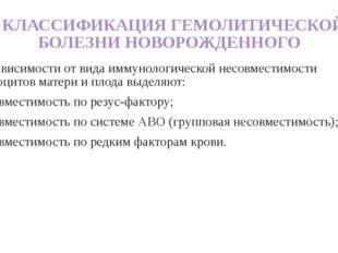 КЛАССИФИКАЦИЯ ГЕМОЛИТИЧЕСКОЙ БОЛЕЗНИ НОВОРОЖДЕННОГО 1. В зависимости от вида