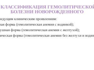 КЛАССИФИКАЦИЯ ГЕМОЛИТИЧЕСКОЙ БОЛЕЗНИ НОВОРОЖДЕННОГО 2. По ведущим клинически