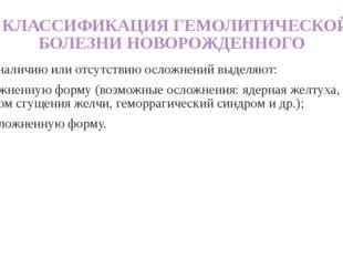 КЛАССИФИКАЦИЯ ГЕМОЛИТИЧЕСКОЙ БОЛЕЗНИ НОВОРОЖДЕННОГО 3. По наличию или отсутс