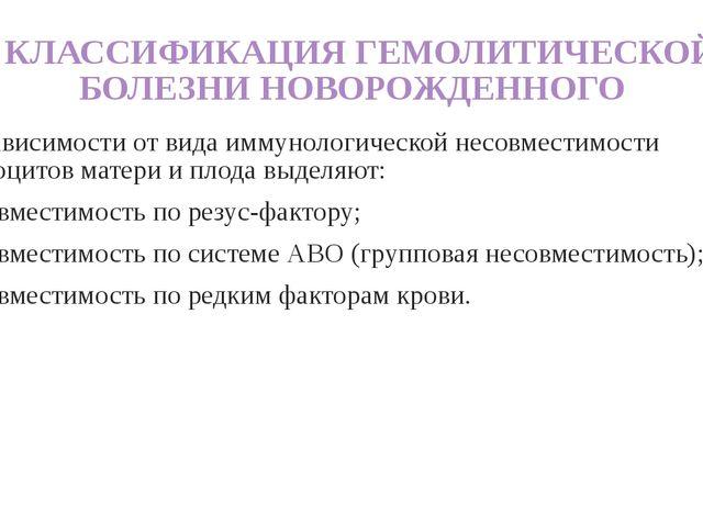 КЛАССИФИКАЦИЯ ГЕМОЛИТИЧЕСКОЙ БОЛЕЗНИ НОВОРОЖДЕННОГО 1. В зависимости от вида...