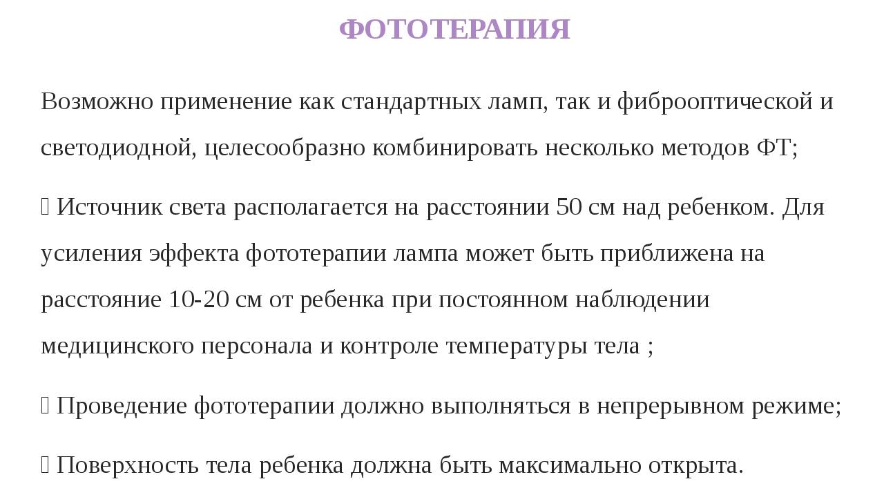 ФОТОТЕРАПИЯ Возможно применение как стандартных ламп, так и фиброоптической...