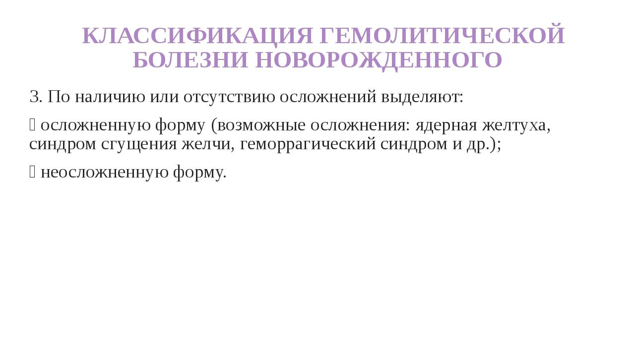 КЛАССИФИКАЦИЯ ГЕМОЛИТИЧЕСКОЙ БОЛЕЗНИ НОВОРОЖДЕННОГО 3. По наличию или отсутс...