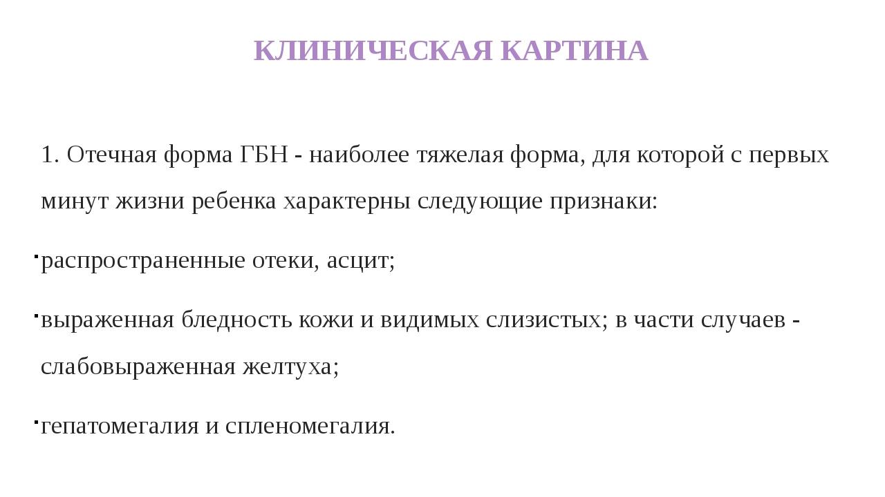 КЛИНИЧЕСКАЯ КАРТИНА 1. Отечная форма ГБН - наиболее тяжелая форма, для котор...