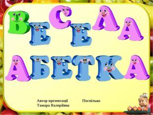 Автор презентації Поспілько Тамара Валеріївна