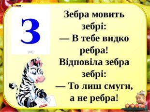 Зебра мовить зебрі: — В тебе видко ребра! Відповіла зебра зебрі: — То лиш сму