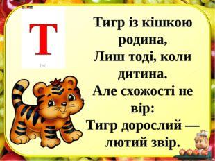 Тигр із кішкою родина, Лиш тоді, коли дитина. Але схожості не вір: Тигр дорос