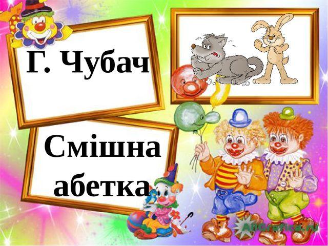 Г. Чубач Смішна абетка